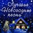 Аркадии хоралов feat ирина ортман