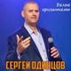 Сергей Одинцов - Белые хризантемы (NEW 2021)