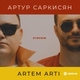 Артур Саркисян - Репост