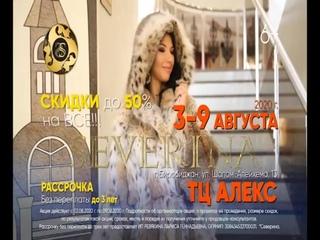 Северина Биробиджан 3-9 августа ТД Алекс 10 сек жен