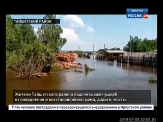 Жители Тайшетского района подсчитывают ущерб от наводнения и восстанавливают дома, дороги, мосты