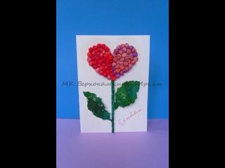 Рекомендации по выполнению открытки Цветок любви