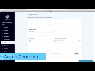 Маркетинг план по продуктам  и  Антон Семыкин