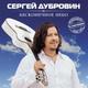 Дубровин Сергей - Я буду с тобой рядом