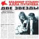 Русские хиты 80-90-х - Надо же