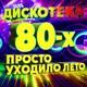 Николай Караченцов feat. Елена Шанина - Я тебя никогда не забуду (