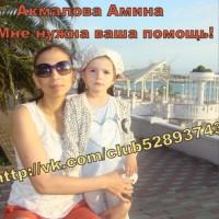 ЛинараМама-Аминочки