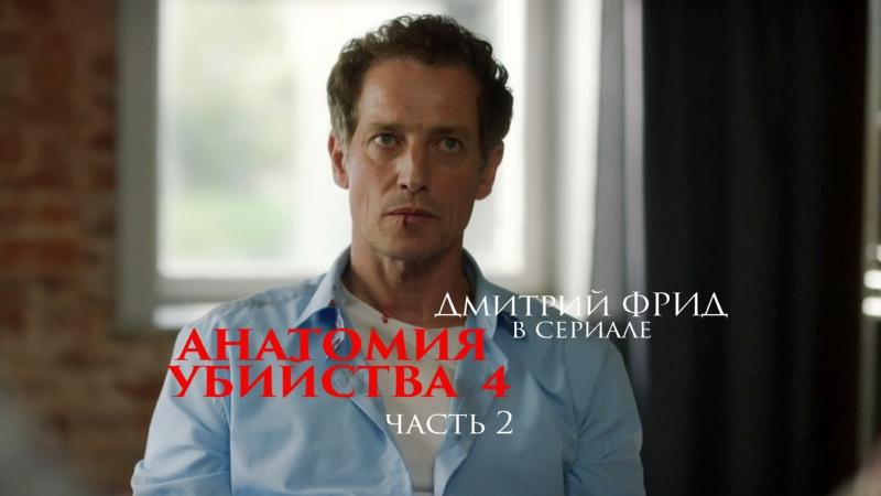 2 часть_Дмитрий Фрид в Анатомии убийства 4
