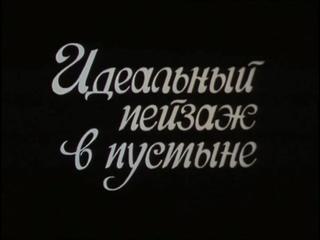 """Эльмира Чорманова """"Идеальный пейзаж в пустыне"""" 1988"""