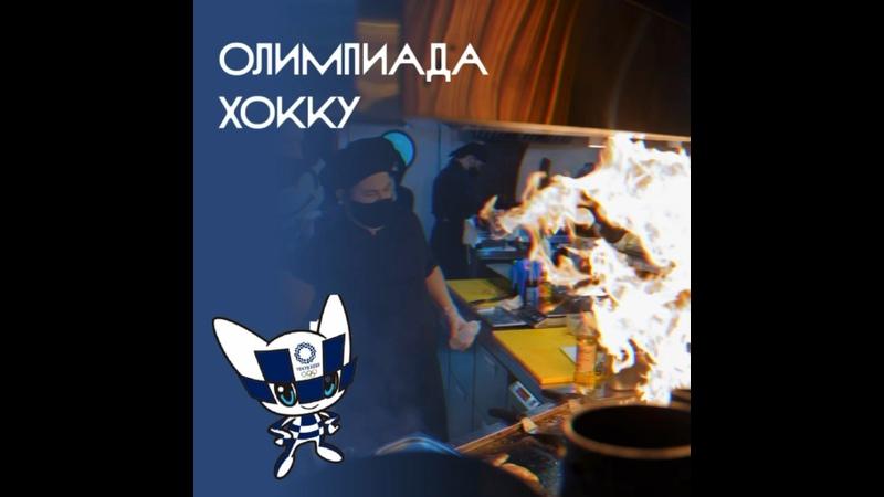 Видео от ХОККУ