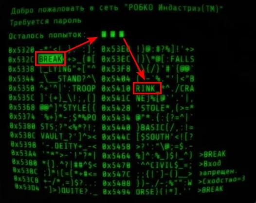 fallout 4 как взломать терминал