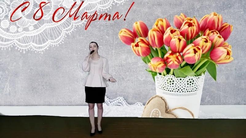 Поздравление на 8 марта Спицыно СДК