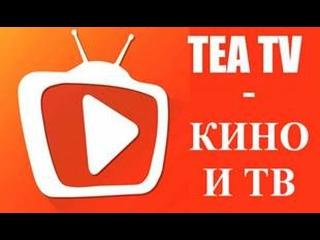 Tea TV - кино и ТВ