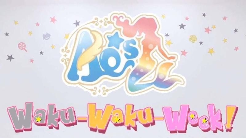 AQ s☆ Waku Waku Week 踊ってみた ラブライブ! 720 x 1280 sm36564411