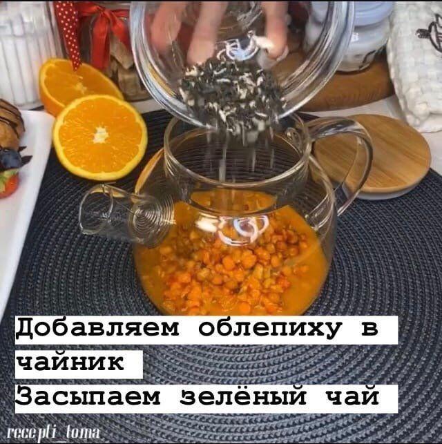 Пoвышaeм иммунитeт облепиховым чaем