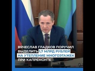 Вячеслав Гладков поручил  выделить 1,7 млрд рублей на утепление многоэтажек при капремонте