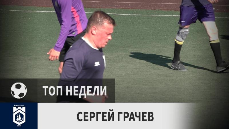 Сергей Грачев Балтийский Шторм 8 й тур