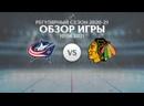 Blue Jackets vs. Blackhawks | Обзор матча | Регулярный сезон NHL 2020-21 | 10.04.2021