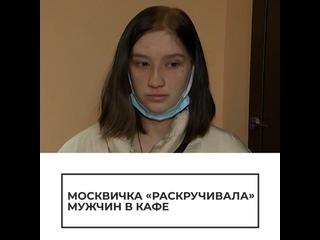 """Москвичка """"раскручивала"""" мужчин в кафе"""