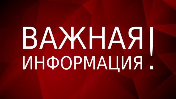 Управление ГИБДД УМВД России по Ханты-Мансийскому автономному округу – Югре информирует