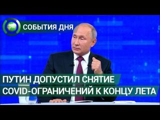 Путин допустил снятие COVID-ограничений к концу лета. События дня. ФАН-ТВ