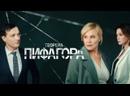 Teopeмa Пифaгopa 1,2,3,4 серия из 8 HD 2020