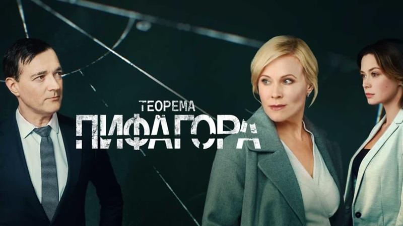 Teopeмa Пифaгopa 5,6,7,8 серия из 8 HD (2020)