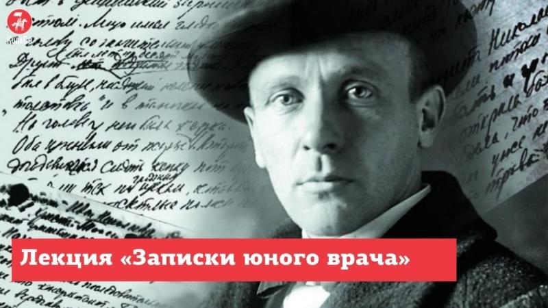 Лекция к 130 летию Михаила Булгакова Записки Юного врача