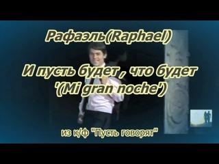 """Рафаэль(Raphael)-Пусть будет, что будет(""""Mi gran noche"""")-караоке"""