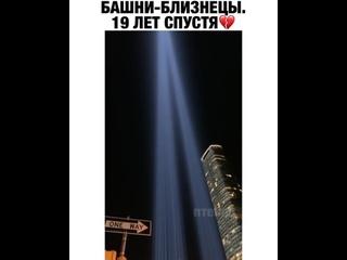 Сколько лет вам было 11 сентября 2001 года?🥺👇🏻