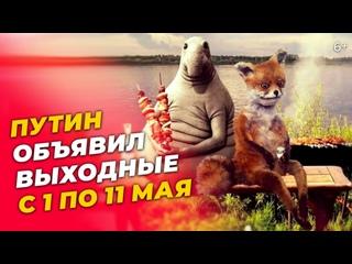 Как отдыхаем в Татарстане в майские праздники в 2021 году: Путин сделал выходные с 1 по 11 мая