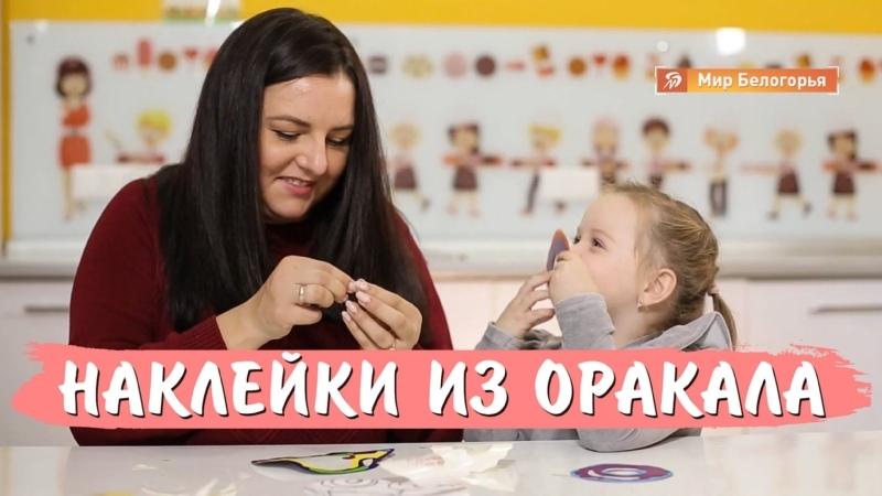 Делаем с ребенком наклейку на шкафчик в детсаду