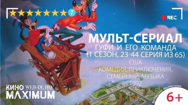 Кино Гуфи и его команда 1 сезон 23 44 серия из 65 1992 Maximum