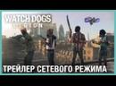 Watch Dogs Legion – Трейлер сетевого режима