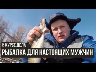 Рыбалка для настоящих мужчин / В курсе дела / 28
