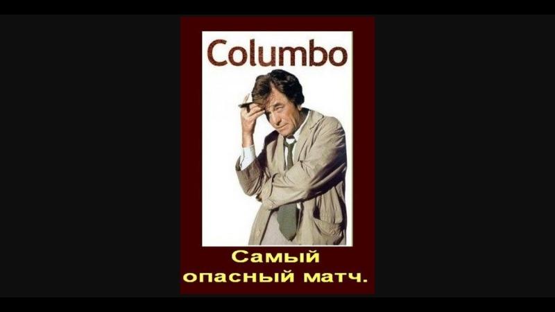 Коломбо Самый опасный матч 1973