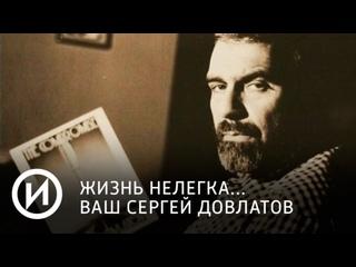 Жизнь нелегка…Ваш Сергей Довлатов