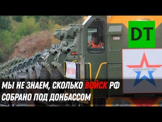 Мы не знаем, сколько войск РФ собрано под Донбассом - военный эксперт.