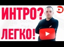 Как сделать интро для Ютуб канала новичку