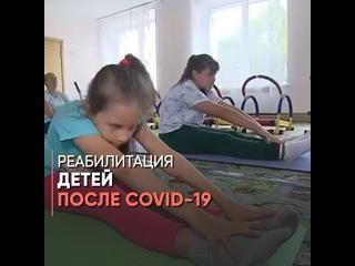 Реабилитация детей после COVID-19