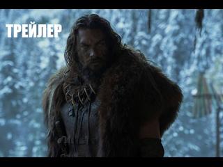 трейлер. Видеть (2 сезон) 2021 на русском