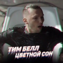 Тим Тим   Москва   25