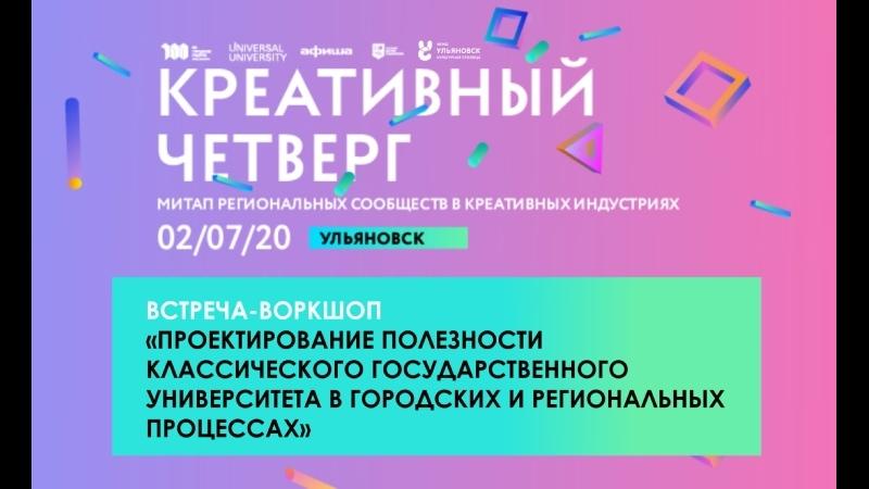 Встреча воркшоп Проектирование полезности классического государственного университета