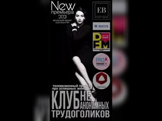 Клуб не анонимных трудоголиков/  Event Bank NN