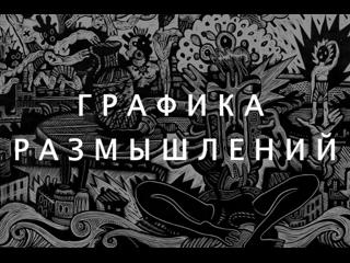 Антон Тхоренко. Презентация выставки «Графика размышлений»