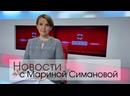 Новости Вечерний выпуск 18.05.2021