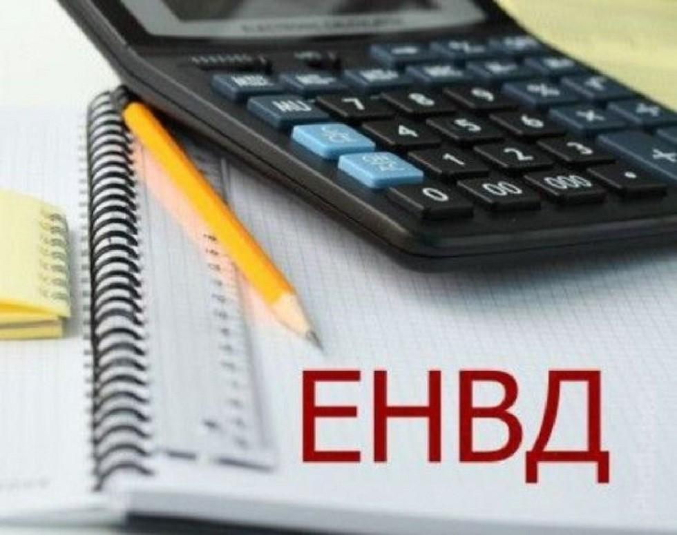 Налоговая инспекция напоминает: с 1 января 2021 года система налогообложения в виде единого налога на вменённый доход (ЕНВД) не применяется (Федеральный закон от 29.06.2012 г. №97-ФЗ)