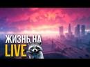 Енот с 6 тут! GTA Live AltV ►1080р 60FPS