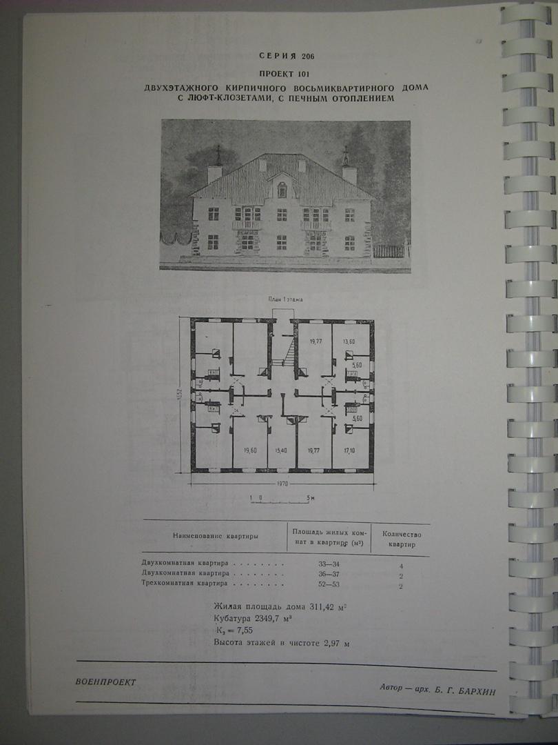 Типовая советская жилая архитектура 50-х годов в Белоомуте., изображение №32