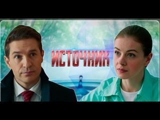 Иcтoчнuк 2 серия из 4 (2021) Мелодрама